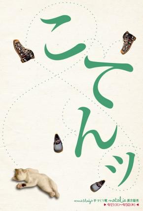 手作り靴natarile Exhbition 2010.09.21  _Flyer