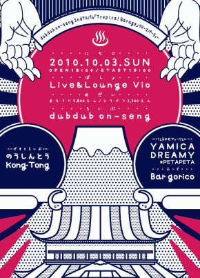 dub dub on-seng Release Party 2010.10.03_Flyer