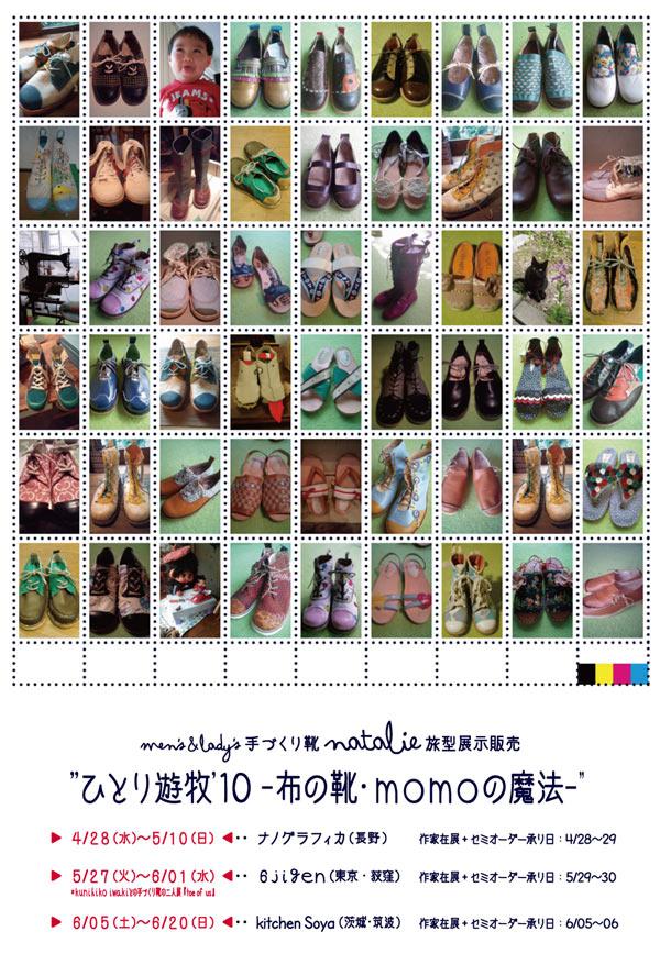 ひとり遊牧'10 -布の靴・momoの魔法-