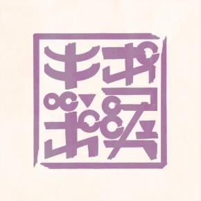 Logo img : pokozka - kippo