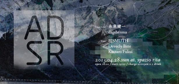 ADSR 2013.04.28 Flyer Img
