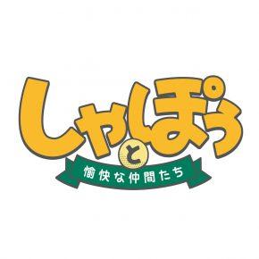 しゃぽうと愉快な仲間たち20140725 Logo