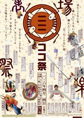 kokosai20160424 Poster Img