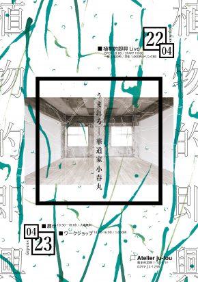 小春丸「うまれる」(20170422)Flyer