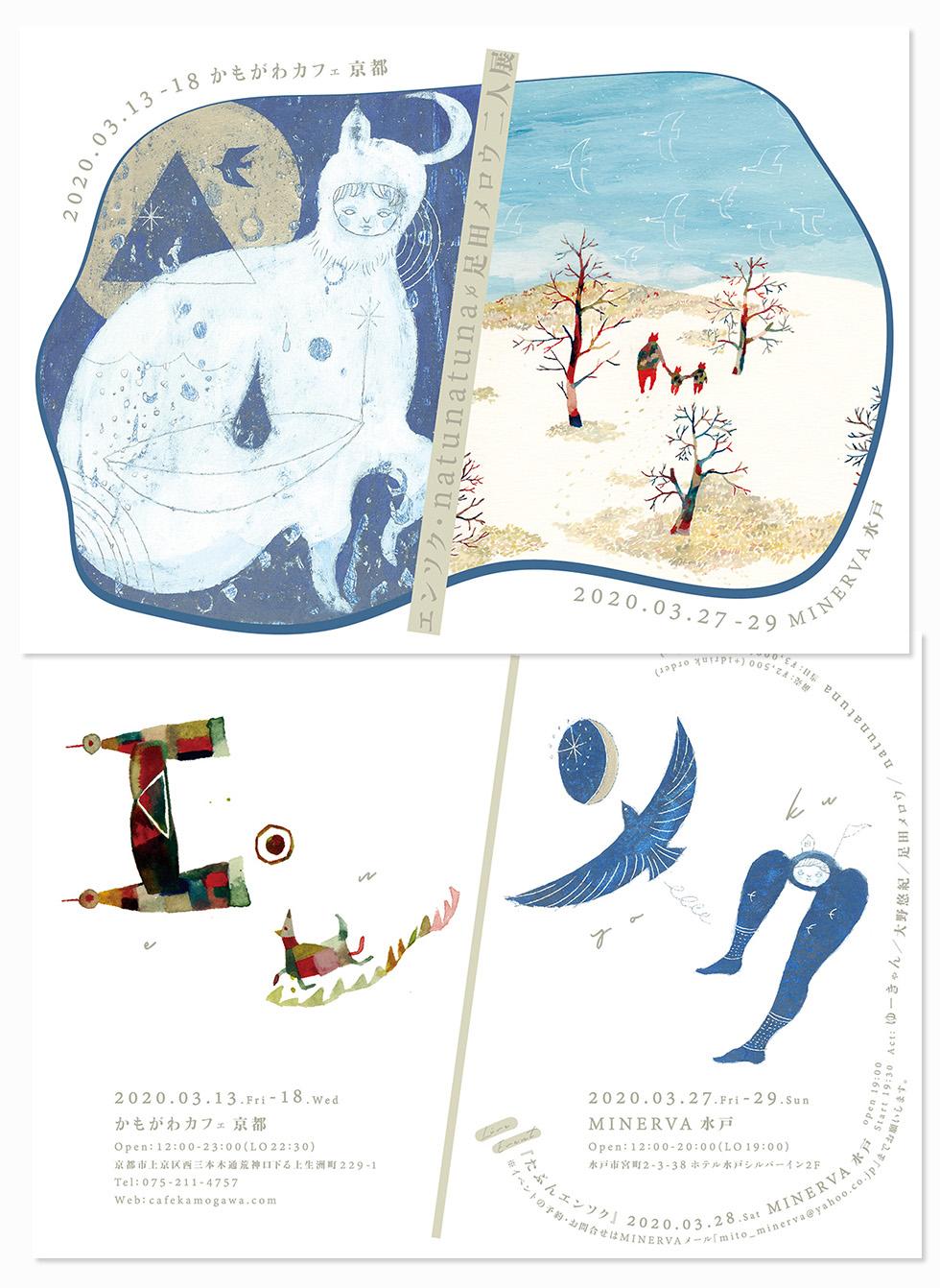 エンソク2020.03.27 Flyer Image