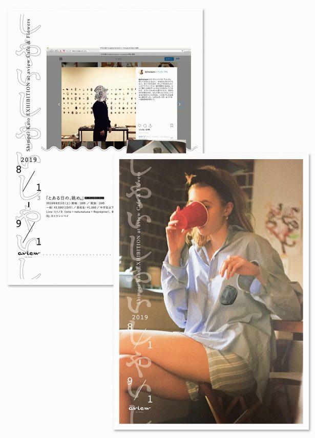 いしやin鹿児島2019.08.01-09.01 Flyer