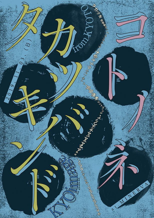 タカツキバンド + コトノネ + Kyoimage in 水戸 2019.11.03 Flyer